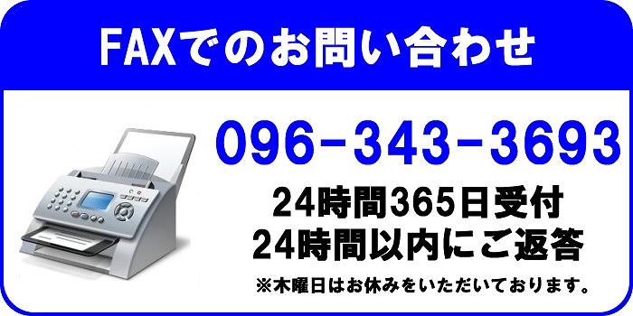 ファックス問い合わせ